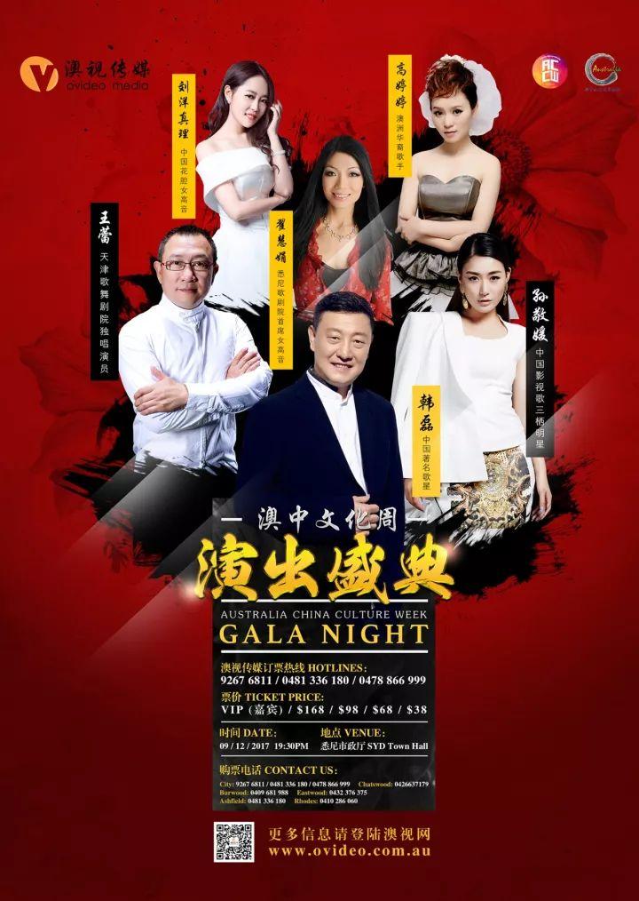重要通知:歌王韩磊12月9号抵澳,澳中文化盛典延迟一周举行!